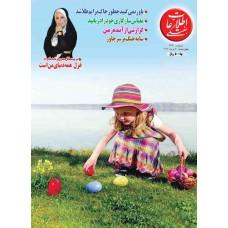 نسخه الکترونیک مجله اطلاعات هفتگی شماره 3431