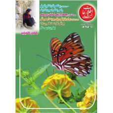 نسخه الکترونیک مجله اطلاعات هفتگی شماره 3432