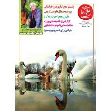 نسخه الکترونیک مجله اطلاعات هفتگی شماره 3433