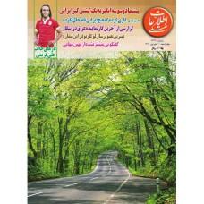 نسخه الکترونیک مجله اطلاعات هفتگی شماره 3434