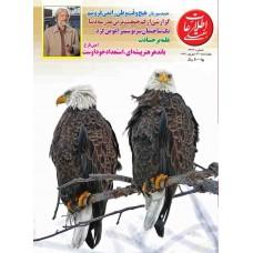 نسخه الکترونیک مجله اطلاعات هفتگی شماره 3436