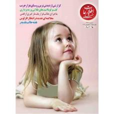 نسخه الکترونیک مجله اطلاعات هفتگی شماره 3437