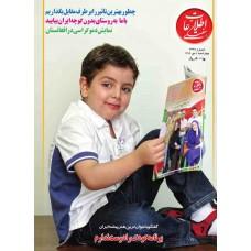 نسخه الکترونیک مجله اطلاعات هفتگی شماره 3438