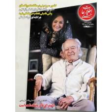 نسخه الکترونیک مجله اطلاعات هفتگی شماره 3439