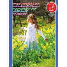 نسخه الکترونیک مجله اطلاعات هفتگی شماره 3440
