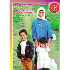 نسخه الکترونیک مجله اطلاعات هفتگی شماره 3441