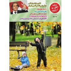 نسخه الکترونیک مجله اطلاعات هفتگی شماره 3443