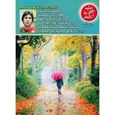 نسخه الکترونیک مجله اطلاعات هفتگی شماره 3444