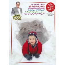 نسخه الکترونیک مجله اطلاعات هفتگی شماره 3456