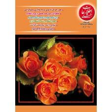 نسخه الکترونیک مجله اطلاعات هفتگی شماره 3457