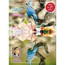 نسخه الکترونیک مجله اطلاعات هفتگی شماره 3458