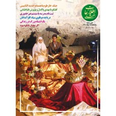 نسخه الکترونیک مجله اطلاعات هفتگی شماره 3469