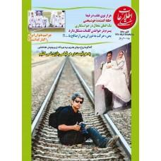 نسخه الکترونیک مجله اطلاعات هفتگی شماره 3470