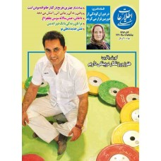 نسخه الکترونیک مجله اطلاعات هفتگی شماره 3476