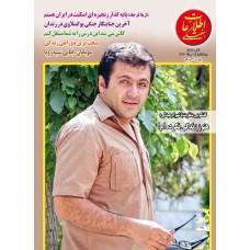 نسخه الکترونیک مجله اطلاعات هفتگی شماره 3477