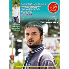 نسخه الکترونیک مجله اطلاعات هفتگی شماره 3480