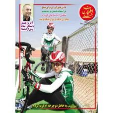 نسخه الکترونیک مجله اطلاعات هفتگی شماره 3482