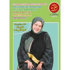 نسخه الکترونیک مجله اطلاعات هفتگی شماره 3483