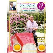 نسخه الکترونیک مجله اطلاعات هفتگی شماره 3484