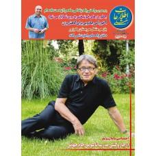 نسخه الکترونیک مجله اطلاعات هفتگی شماره 3485