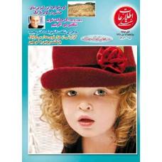 نسخه الکترونیک مجله اطلاعات هفتگی شماره 3486