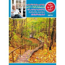 نسخه الکترونیک مجله اطلاعات هفتگی شماره 3487