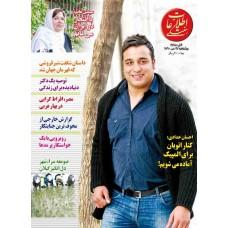 نسخه الکترونیک مجله اطلاعات هفتگی شماره 3488