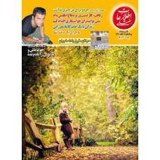 نسخه الکترونیک مجله اطلاعات هفتگی شماره 3489