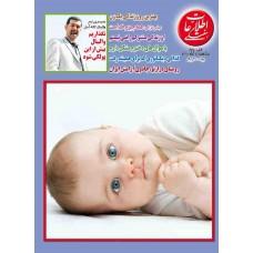 نسخه الکترونیک مجله اطلاعات هفتگی شماره 3490