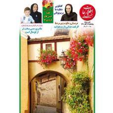 نسخه الکترونیک مجله اطلاعات هفتگی شماره 3491