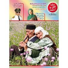 نسخه الکترونیک مجله اطلاعات هفتگی شماره 3492