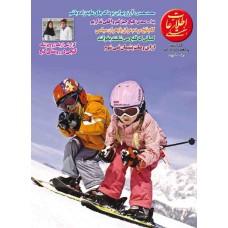 نسخه الکترونیک مجله اطلاعات هفتگی شماره 3501