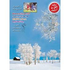 نسخه الکترونیک مجله اطلاعات هفتگی شماره 3502