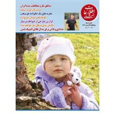 نسخه الکترونیک مجله اطلاعات هفتگی شماره 3503