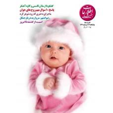 نسخه الکترونیک مجله اطلاعات هفتگی شماره 3508