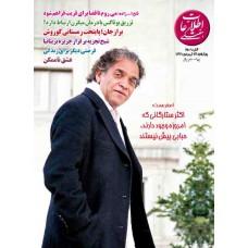 نسخه الکترونیک مجله اطلاعات هفتگی شماره 3509