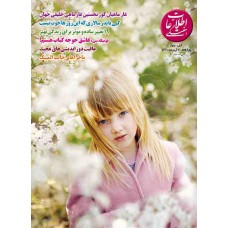 نسخه الکترونیک مجله اطلاعات هفتگی شماره 3510
