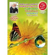 نسخه الکترونیک مجله اطلاعات هفتگی شماره 3600