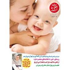 نسخه الکترونیک مجله اطلاعات هفتگی شماره 3601