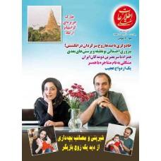 نسخه الکترونیک مجله اطلاعات هفتگی شماره 3603