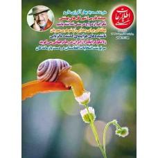 نسخه الکترونیک مجله اطلاعات هفتگی شماره 3604