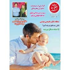 نسخه الکترونیک مجله اطلاعات هفتگی شماره 3605