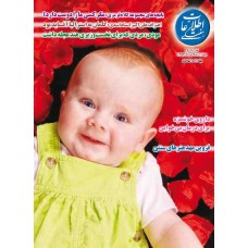 نسخه الکترونیک مجله اطلاعات هفتگی شماره 3607