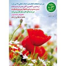 نسخه الکترونیک مجله اطلاعات هفتگی شماره 3608
