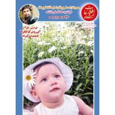 نسخه الکترونیک مجله اطلاعات هفتگی شماره 3609