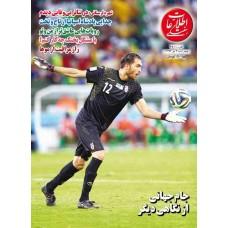 نسخه الکترونیک مجله اطلاعات هفتگی شماره 3611