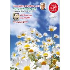 نسخه الکترونیک مجله اطلاعات هفتگی شماره 3612