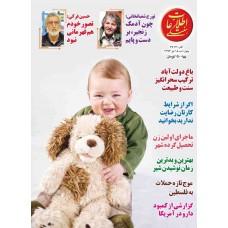 نسخه الکترونیک مجله اطلاعات هفتگی شماره 3613