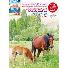 نسخه الکترونیک مجله اطلاعات هفتگی شماره 3614