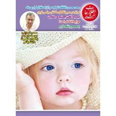 نسخه الکترونیک مجله اطلاعات هفتگی شماره 3616